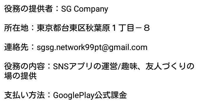 SGの運営会社情報