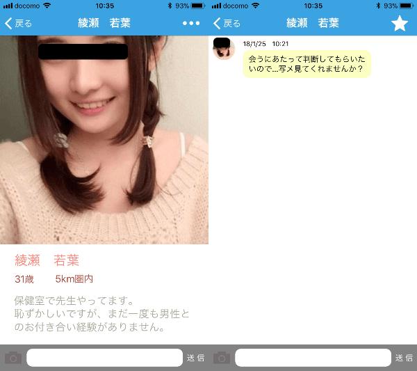 出会い系「スマフレ」サクラの綾瀬 若菜