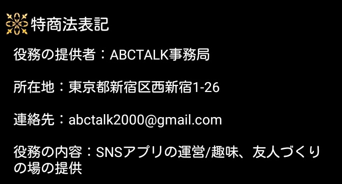 ABCTALKの運営会社情報