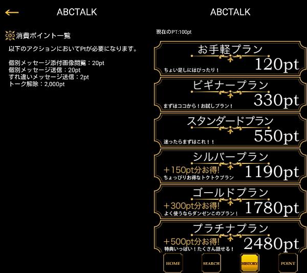 ABCTALKの料金体系
