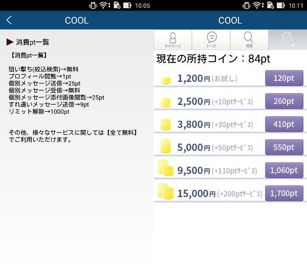 COOL-大人トークアプリの料金体系