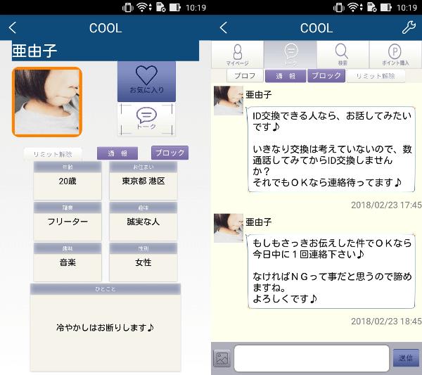 COOL-大人トークアプリサクラの亜由子