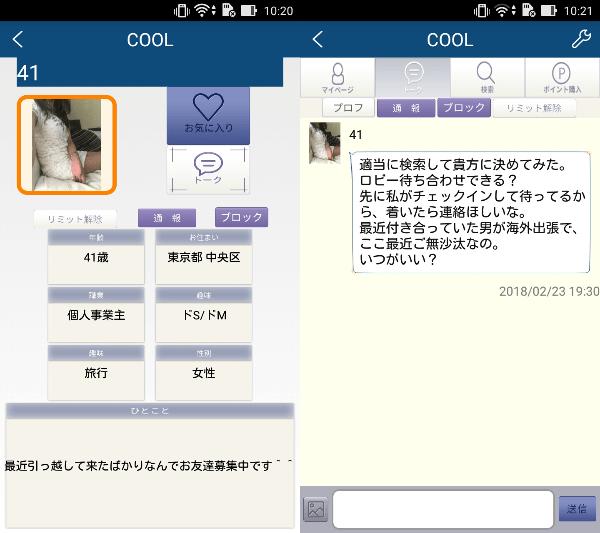 COOL-大人トークアプリサクラの41