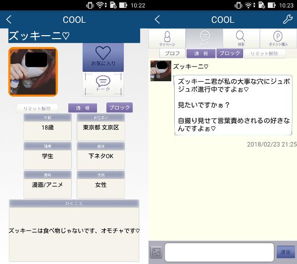 COOL-大人トークアプリサクラのズッキーニ