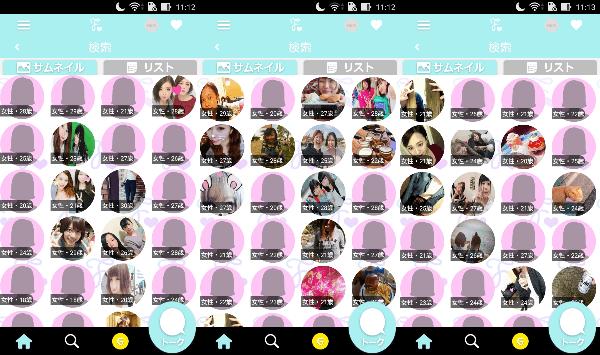 フルトークならすぐに見つかる!人気のチャット出会系アプリのサクラ