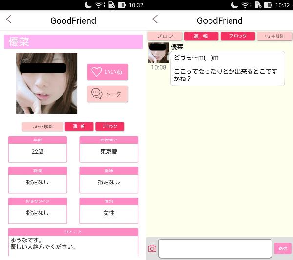 GoodFriendサクラの優菜