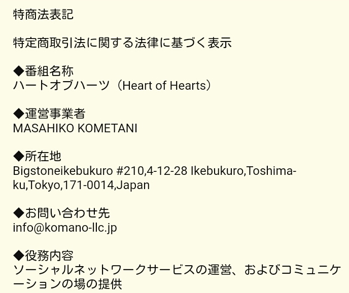 Heart Of Hearts★出会いマッチングSNSの運営会社情報