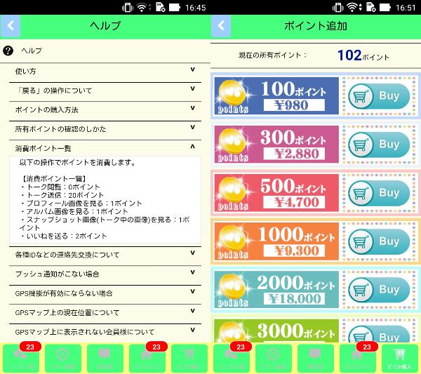 Heart Of Hearts★出会いマッチングSNSの料金体系