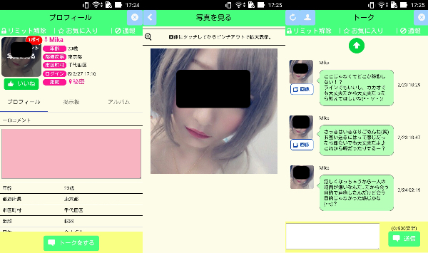Heart Of Hearts★出会いマッチングSNSサクラのMika
