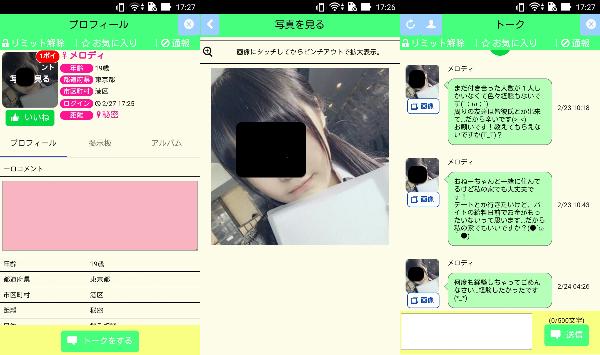 Heart Of Hearts★出会いマッチングSNSサクラのメロディ