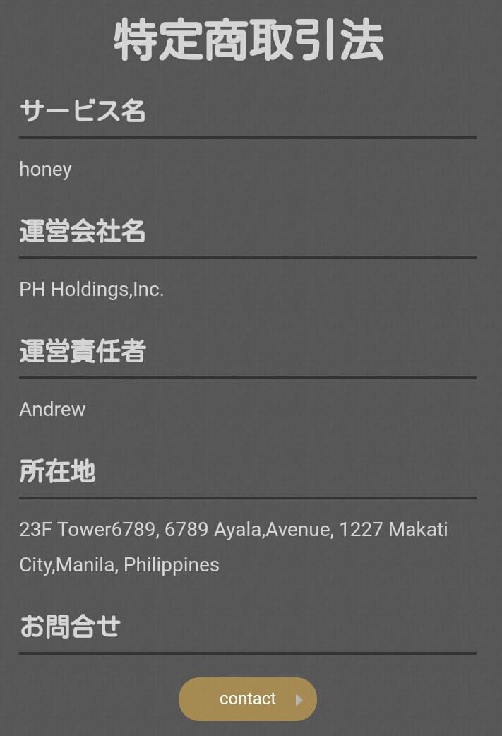 Honey 出会ってハニーの運営会社情報