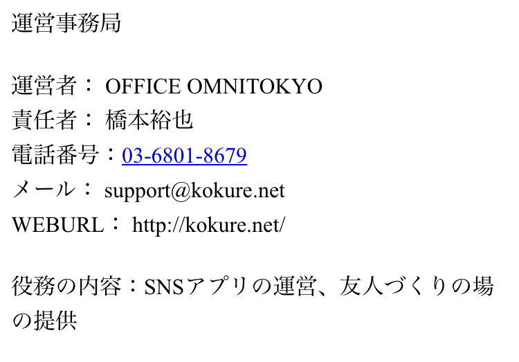 KOKUREの運営会社情報