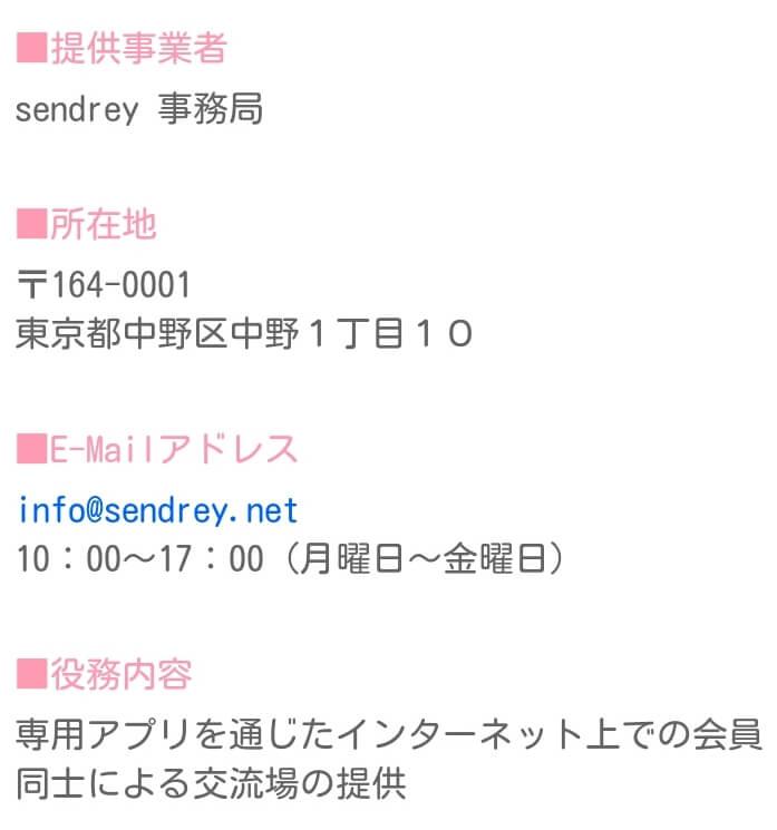 チャットで友達作り~無料登録のトークアプリ「sendrey」の運営会社情報