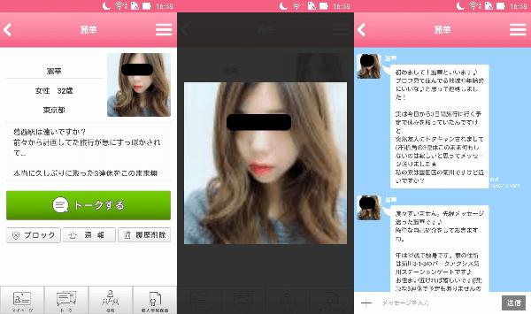 チャットで友達作り~無料登録のトークアプリ「sendrey」サクラの麗華